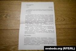 Постанова про затримання Тетяни Коровенкової
