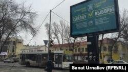 Орал қаласындағы сайлау жарнамаларының бірі. Батыс Қазақстан облысы, 1 наурыз 2016 жыл.