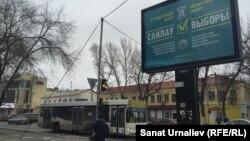 Предвыборный билборд на улице Уральска. Западно-Казахстанская область, 1 марта 2016 года.