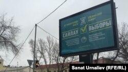 Батыш Казакстан