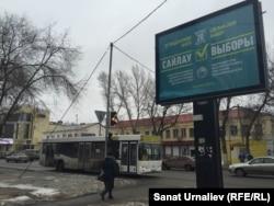 Азаматтарды мәжіліс және мәслихат сайлауына шақырған билборд. Орал, 1 наурыз 2016 жыл.