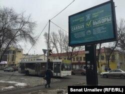 Предвыборный билборд на улице города. Уральск, Западно-Казахстанская область, 1 марта 2016 года.