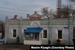 Поселок Кромы, Орловская область