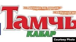 """Тамчы"" гезитинин логотиби."