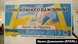 На виборчій дільниці в Каланчаку