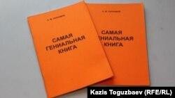 """Брошюра правозащитника Александра Харламова под названием """"Самая гениальная книга"""", изданная в 2014 году."""