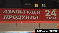 В Башкортостане два государственных языка: башкирский и русский