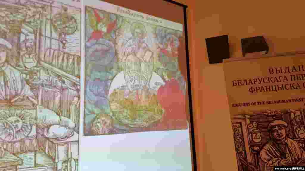 Каляровая ілюстрацыя Кнігі Прамудрасьці Божай. Чэскі навуковец Пэтр Войт лічыць, што выява бязвусага маладога чалавека ў чырвонай доктарскай мантыі, які моліцца да Хрыста, гэта крыптапартрэт Францішка Скарыны.