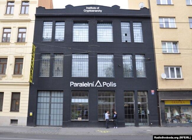 Інститут криптоанархії «Паралельний поліс» у Празі