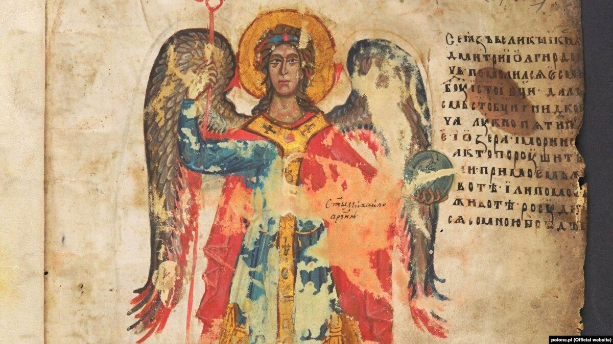 Украинский язык 13-14 веков и необычное Лавришівське Евангелие