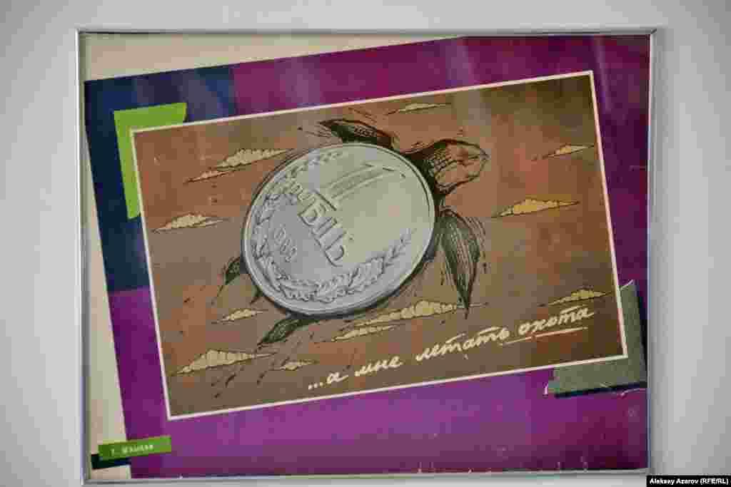 Полный сарказма плакат периода горбачевской перестройки. Тогдаактивно велись разговоры о необходимости сделать советский рубль свободно конвертируемой валютой. Автор этого плаката – живущий ныне в Украине художник Геннадий Шлыков.