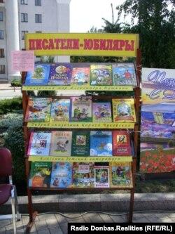 Стенд с детскими книгами