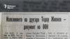 Rabotnichesko Delo Newspaper, 9.06.1989