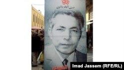 ملصق خاص باصبوحة استذكار جاسم العبودي