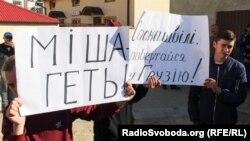 Акция у Мостыского районного суда во Львовской области, который рассматривал административное правонарушение экс-президента Грузии