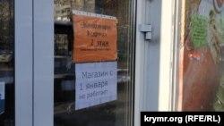 Объявление на входе в магазин торговой сети «Ассорти-продукт» в Симферополе