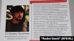 США ранее пообещали вознаграждение в $3 млн за информацию о местонахождении Халимова