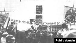 Мітынг БНФ 18 кастрычніка 1992