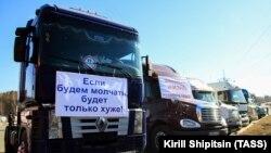 Акция протестов дальнобойщиков в Иркутске, март 2017 года.