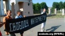 Могилев қаласындағы интернетті пайдалануға еркіндік беруді талап еткен акция. Беларусь, Могилев, 24 шілде 2010 жыл.
