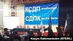 Конференция «СДПК без Атамбаева» в Иссык-Кульской области.