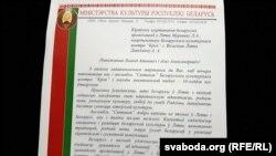 Грамата ад Міністэрства культуры Беларусі