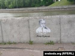 Графіці на набярэжнай Сьвіслачы ў Менску