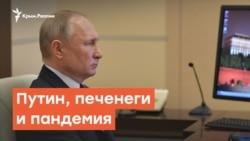 Путин, печенеги и пандемия | Дневное ток-шоу