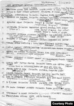 Черновая рукопись стихотворения латышского поэта Юриса Кунноса