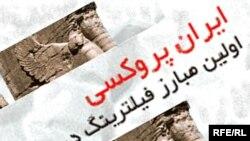 گروه ایران پراکسی می گوید که نخستین گروهی است که به شکلی منسجم با سانسور اینترنت در ایران مبارزه می کند.