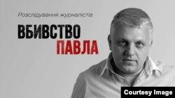 Фільм-розслідування журналістів «Вбивство Павла»