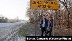 Васіль Сямашка і Ганна Іванова па дарозе ў Данецк на тэрыторыі Расеі, Растоўская вобласьць