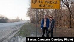Васіль Сямашка і Ганна Іванова па дарозе ў Данецк, архіўнае фота