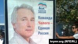 Рекламный плакат «команды Чалого» на выборах в севастопольский парламент в 2014 году