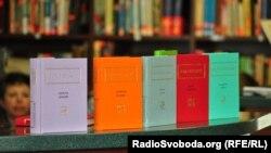 Збірки українських авторів