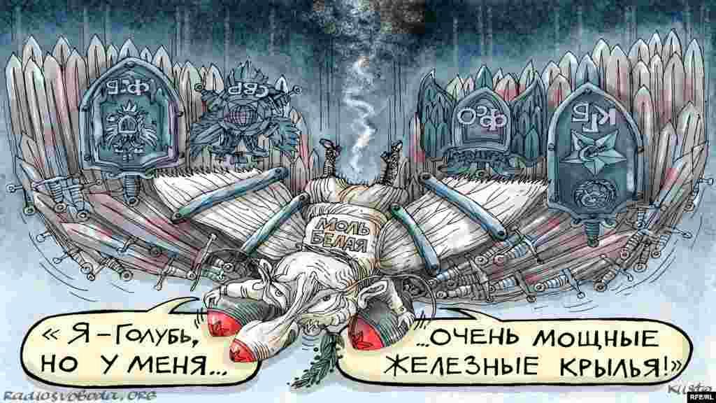 Політична карикатура: «Міль біла» або «Пролітаючи над Валдаєм»