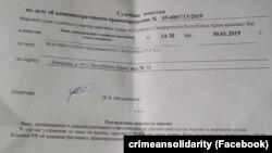 Повестка в суд для Нури Абдурашитова
