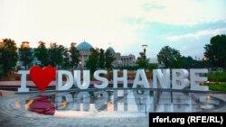 Инсталляция «I love Dushanbe» в таджикской столице.