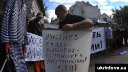 Протест біля посольства Росії в Києві, де проходили вибори до російської Державної думи, 18 вересня 2016 року