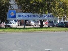 Площадь Героев-десантников в Пскове