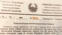 Ўзбекистон маданият вазири тарихий обидаларни сақлашда координация йўқлигини тан олди
