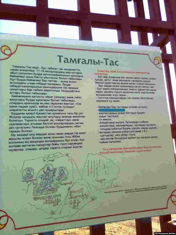 Табличка с описанием памятника «Тамгалы тас» на правом берегу Или.