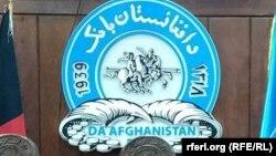 دافغانستان بانک: ۳۵۰ میلیون دالر بر ذخایر اسعاری افزوده شدهاست