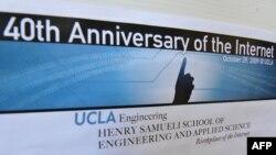 Так 40-летие Интернета отмечалось в Калифорнийском университете