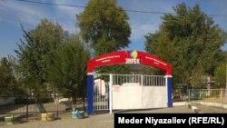 Детский центр «Зирек».