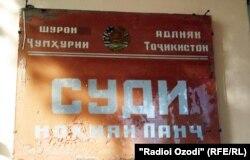 Бинои Додгоҳи ноҳияи Панҷи вилояти Хатлон