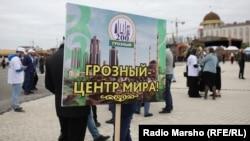 День города в Грозном, 5 октября 2018 года
