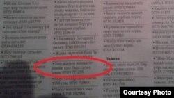 """Bahslarga sabab bo'lgan e'lon """"Tomchi"""" gazetasining 16 dekabr kungi sonida chop etilgan."""