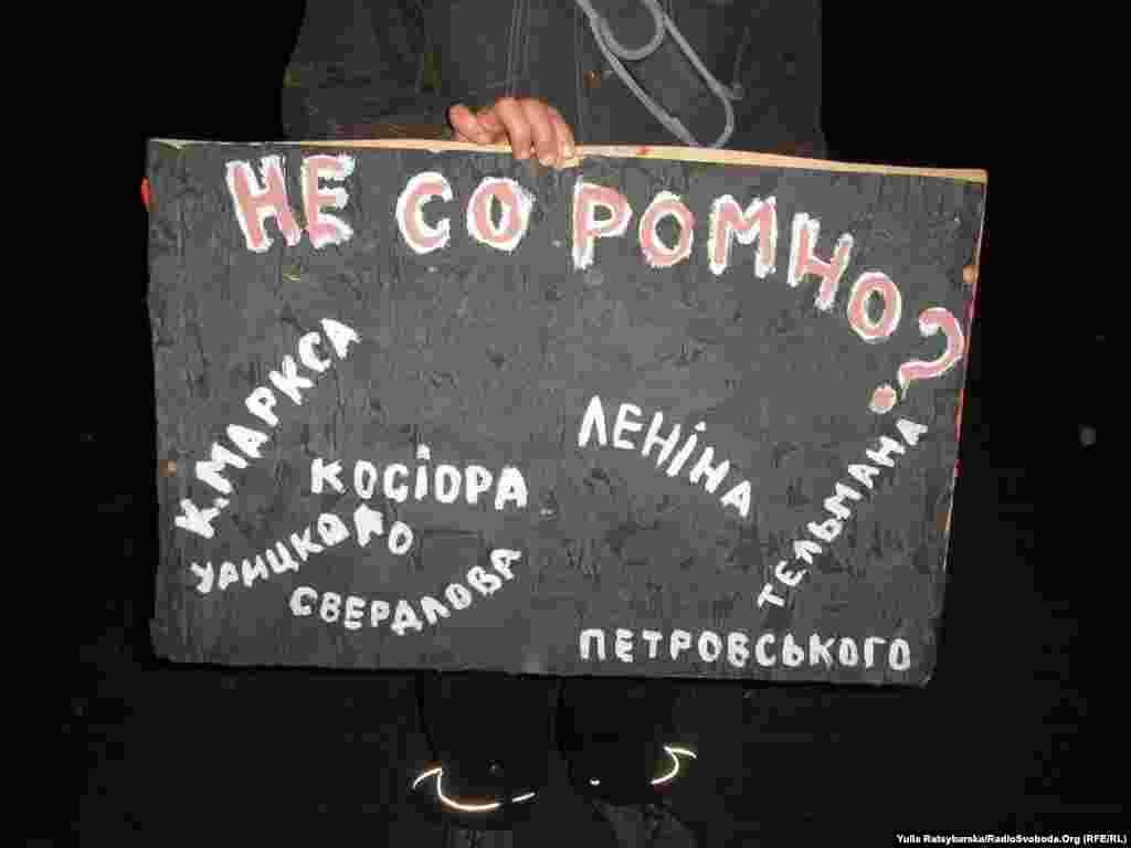 Дехто тримав у руках плакати з написами за перейменування вулиць, названих іменами організаторів Голодомору