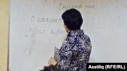 Урок татарского языка в казанской школе.